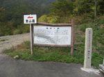 奥美濃、三国岳 157.jpg