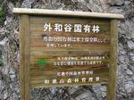 外和谷 入り口の看板.jpg