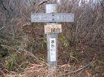 若狭 芦原山〜三国山 2006.11.26 116.jpg