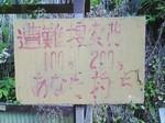 H20.05.17N 明神谷002.jpg