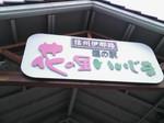 H20.08.12N〜13 西横川36.jpg