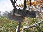 奥美濃、三国岳 108.jpg