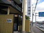 京都、亀岡 拓朗亭 001.jpg