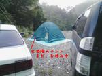 H20.06.06 黒瀬谷002-1.JPG